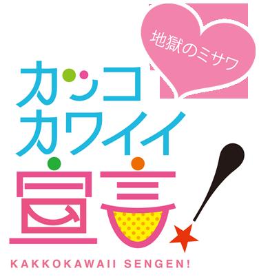 http://kakokawa.com/img/index/logo.png